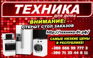 Магазины техника для дома в днр массажеры vakona